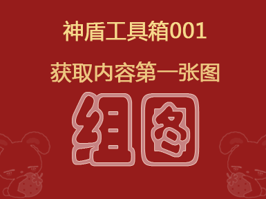 神盾工具箱001-获取内容第一张图为组图