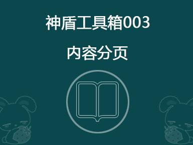 神盾工具箱003-内容分页