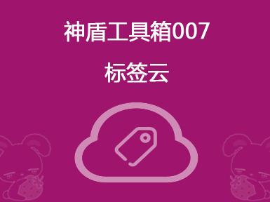 神盾工具箱007-标签云