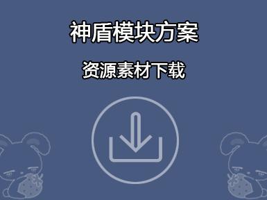 神盾模块方案-资源素材下载