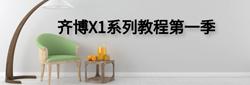 齐博x1系列教程第一季