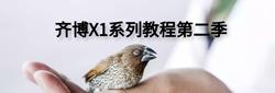 齐博x1系列教程第二季