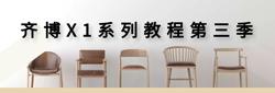 齐博x1系列教程第三季
