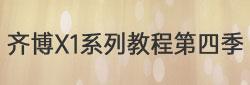 齐博x1系列教程第四季
